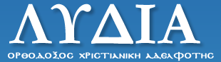 www.agialydia.gr.png